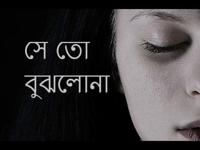 Valobashar golpo | Love Story bd | very sad Love story in bangla