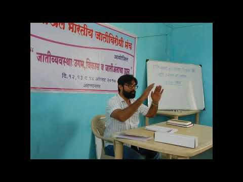 Video - 1 : Introduction - workshop on Caste system:Origin, development & Question of Annihilation