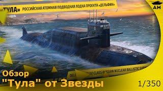 Обзор: Подводная лодка «Тула» от Звезды в 350 масштабе
