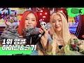 레드벨벳 아이린&슬기  'Monster' 뮤직뱅크 1위 앵콜 직캠(Red Velvet IRENE&SEULGI Encore Fancam) │ @MusicBank 200717