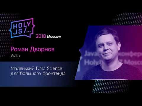 Маленький Data Science для большого фронтенда | Роман Дворнов