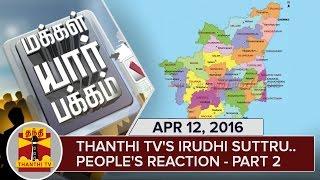 Thanthi TV's Irudhi Suttru – People's Reaction | Part 2 | Makkal Yaar Pakkam | April 12