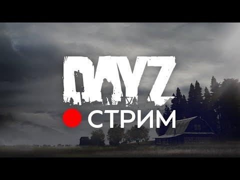 DayZ Standalone [Стрим #8] /✒ Суровое Выживание в мире Дези! Сезон #1/ Попытки собрать Машину ✒ 🔞🚷