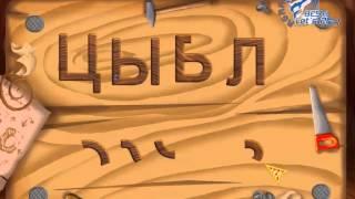 Лунтик: Учит буквы (Часть 7) Russian PC Game