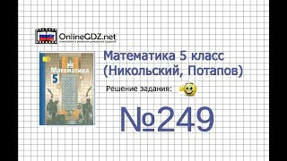 Скачать Задание 249 Математика 5 класс Никольский С М Потапов М К