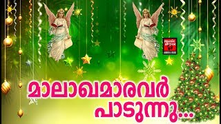 Malagamaravar Padunnu # Christian Devotional Songs Malayalam 2018 # Christian Song