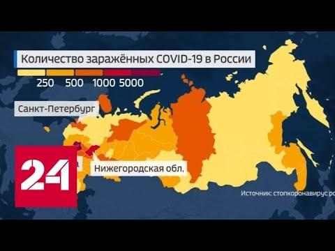 В России выявлено более 6 тысяч новых случаев заражения коронавирусом - Россия 24