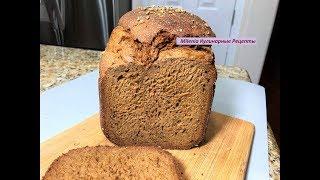 БОРОДИНСКИЙ ХЛЕБ. Секрет приготовления мягкого, ароматного хлебушка.  Для духовки и Х/П
