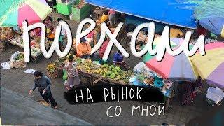 Балийский рынок и первая встреча с веганом.