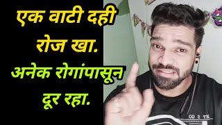 दही एक फायदे अनेक   Benefits of Curd   Fiturself   Marathi Fitness Channel