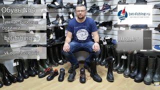Видео обзор номер семь - Зимние рабочие ботинки