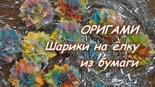 Как сделать шарики на елку из бумаги своими руками ORIGAMI(Как сделать шарики на елку из бумаги своими руками ORIGAMI Гороскоп на 2017 год Петуха. Скоро 2017 год по восточному..., 2016-12-14T21:59:34.000Z)