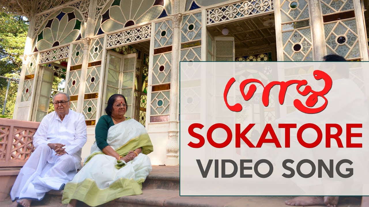 Download SOKATORE VIDEO SONG | POSTO | BENGALI FILM 2017 | RABINDRASANGEET