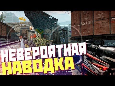 WARFACE ЧУДЕСА НАВОДКИ И МОЗГОЛОМ ЗА 5000р! thumbnail