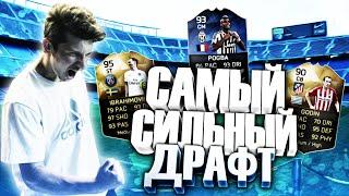 САМЫЙ СИЛЬНЫЙ ДРАФТ | THE STRONGEST FUT DRAFT | FIFA 16