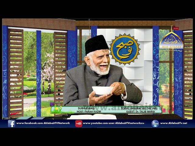 Akhirat Ki Tayyari l Dr Talib Warsi l Farah Kazmi l Subh E Nau l 17th July 2019