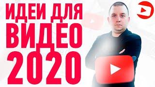 Идеи для видео на ютуб 2019 // О чем снять первое видео для youtube