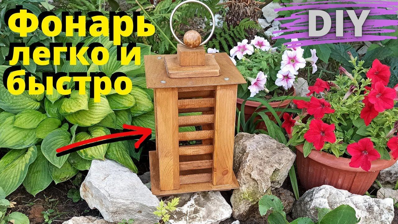 Склеила палочки и получился шикарный ФОНАРЬ/Своими руками/Как сделать садовый фонарь/Идеи из мусора