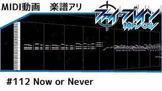アニメ「ファイ・ブレイン 神のパズル」主題歌 作詞:ナノ 作曲:nanovish 編曲:西辺誠 仕事でアニメ関連の楽譜を製作しております。 これは楽...