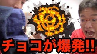 【大事故】女の子からもらったチョコが大爆発!!!!