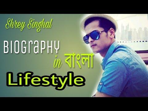 Shrey Singhal Full Review in Bangla | Shrey Singhal biography Lifestyle in Bangla