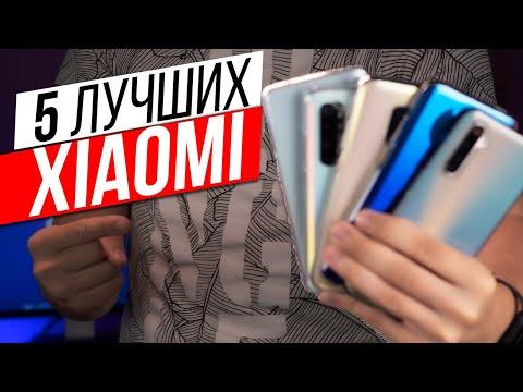 ТОП 5 лучших XIAOMI - ВЫБОР СДЕЛАН!