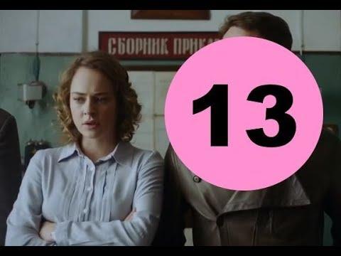 Подкидыш 13 серия - анонс и дата выхода