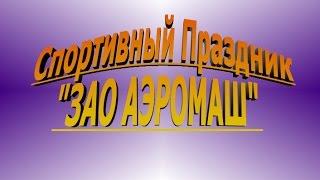 ЗАО АэроМАШ. Спортивный праздник