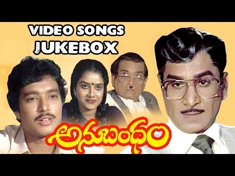 Anubandham Telugu Movie Video songs Jukebox || Akkineni Nageshwara Rao, Sujatha, Karthik