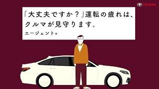 【コネクティッドサービス】エージェント+篇