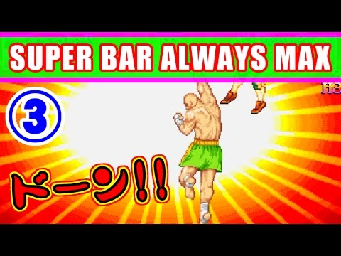 [3/4] SUPER BAR ALWAYS MAX - SUPER STREET FIGHTER II Turbo