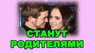 Гусев и Романец станут родителями! Новости дома 2 (эфир от 10 января, день 4628)