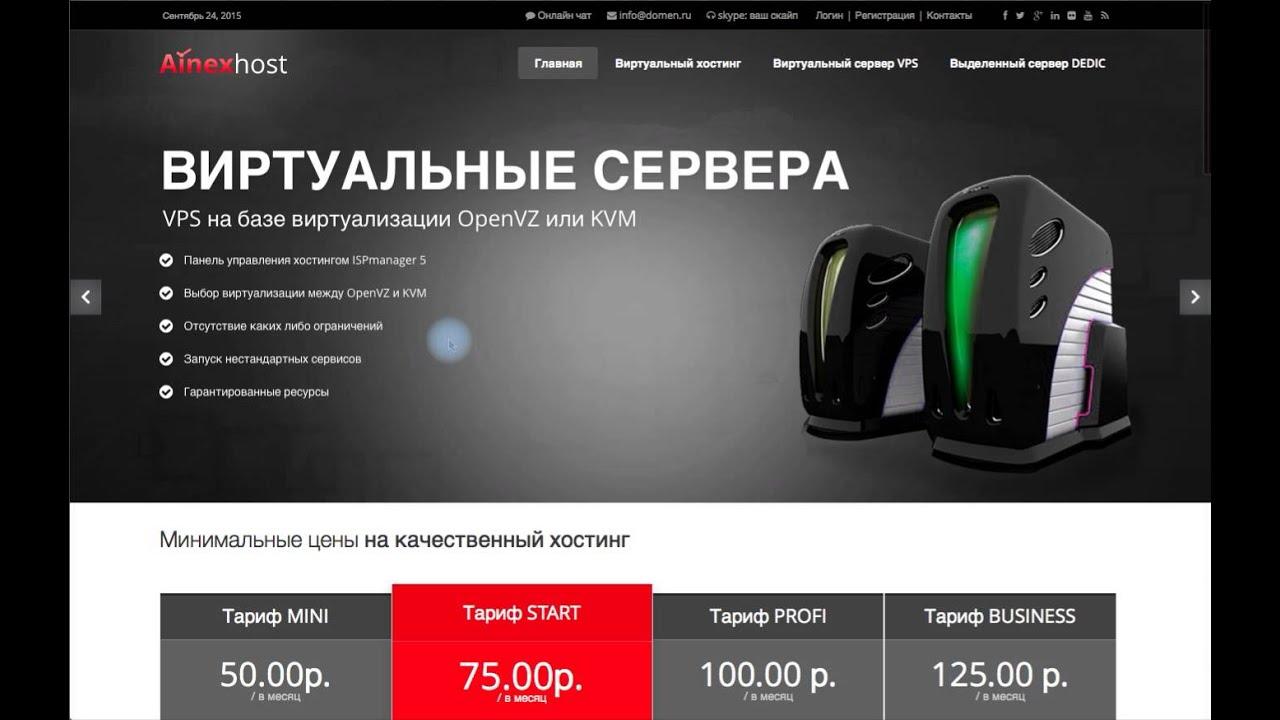 Организации бизнеса хостинг-провайдера топ сайтов продажи недвижимости в украине