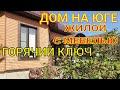 ДОМ НА ЮГЕ / ЖИЛОЙ С МЕБЕЛЬЮ / ГОРЯЧИЙ КЛЮЧ