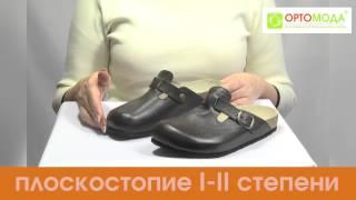 Сабо мужские ортопедические(, 2015-06-01T21:42:58.000Z)
