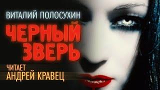 """Аудиокнига. В. Полосухин """"Черный зверь"""". Читает: Андрей Кравец"""