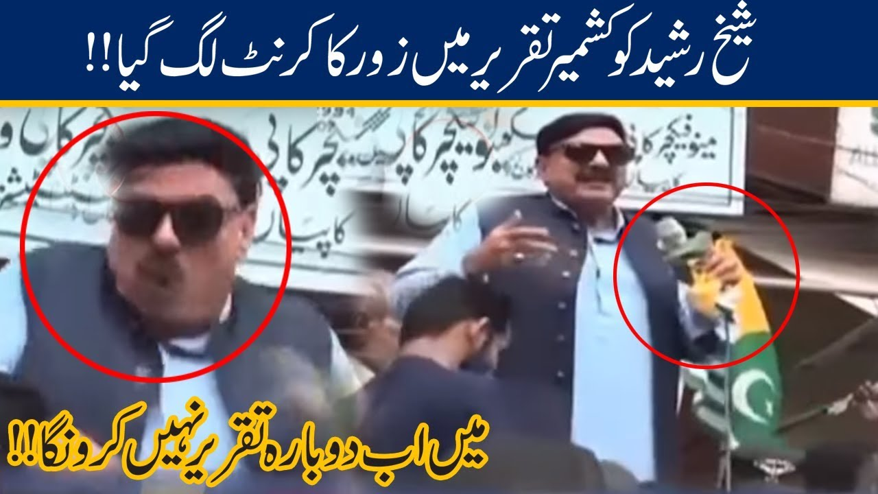 Sheikh Rasheed Gets Electric Shock From Mic At Kashmir Rally