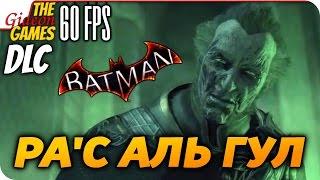Прохождение Batman: Arkham Knight на Русском [PС|60fps] — DLC: Ра