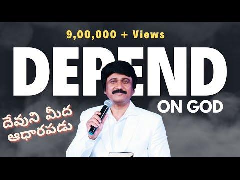 దేవుని మీద ఆధారపడు-Depend Upon God |Latest Telugu Christian Messages|