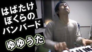 【ゆゆうた】はばたけ ぼくらの バンバード【バンバード ~Piano Version~】