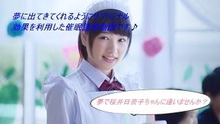 桜井日奈子ちゃんに夢に出てきてほしくないですか? 3分ほどで読み終わ...