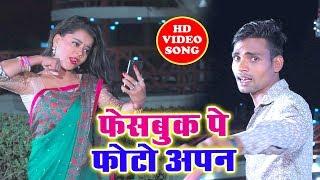 Vinod Videshi का सबसे सुपरहिट गाना || Facebook Pe Photo Aapan || Bhojpuri New Superhit Song 2019