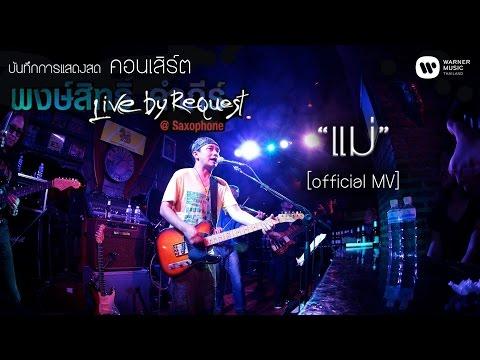 พงษ์สิทธิ์ คำภีร์ - แม่ Live by Request@Saxophone【Official MV】