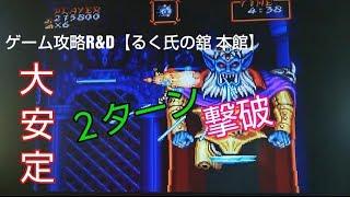 【超魔界村 (SFC)】VS  サマエル【るく氏の攻略】 魔界ノボス 検索動画 24