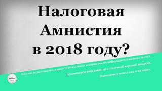 Налоговая Амнистия в 2018 году