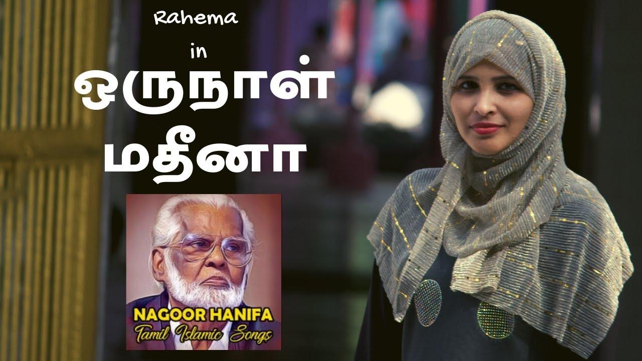 ஒருநாள் மதீனா  - Oru Naal Madina - Nagore Hanifa Songs - #Rahema