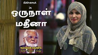 ஒருநாள் மதீனா – Oru Naal Madina – Nagore Hanifa Songs