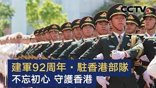 建军92周年·驻香港部队 《不忘初心 守护香港》短片发布 | CCTV