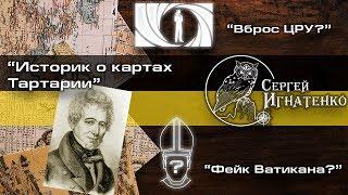 Российский историк о картах Тартарии