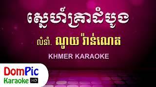 Nhạc khmer karaoke
